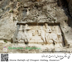 Stone Relief of Bahram I, in Chogan Valley, Kazerun, Iran